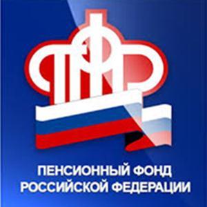 Пенсионные фонды Николаевск-на-Амуре
