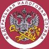 Налоговые инспекции, службы в Николаевске-на-Амуре