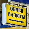 Обмен валют в Николаевске-на-Амуре