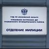Отделения полиции в Николаевске-на-Амуре