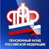 Пенсионные фонды в Николаевске-на-Амуре